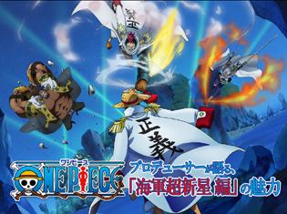 海軍超新星(ルーキー)編で新しいスタイルに挑戦!TVアニメ『ONE PIECE(ワンピース)』プロデューサーが語る、アニメオリジナルエピソードの魅力