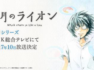 TVアニメ『3月のライオン』第2シリーズが放送決定! 4月より第1シリーズの再放送も!