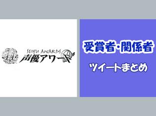 「第11回 声優アワード」受賞者のツイート&関係者・アニメ公式アカウントのおめでとうツイートまとめ