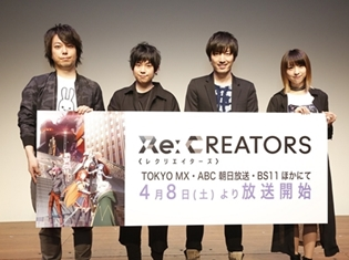 TVアニメ『Re:CREATORS』制作発表&第1話先行上映会にて新たな参加声優が発表!松原崇役に小西克幸さん!!