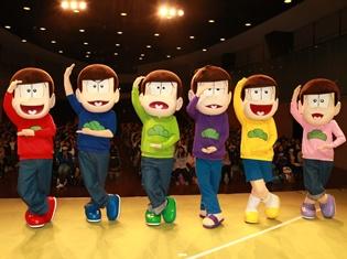 おそ松さん:ドラマCDシリーズ「松野家のなんでもない感じ」リリース記念、着ぐるみショーに1000人のファンが集まる!