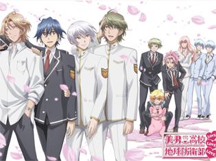 愛はまだまだ続いていく!アニメ『美男高校地球防衛部LOVE!』OVA制作決定