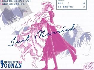 『名探偵コナン から紅の恋歌』のコラボ婚姻届けがCanCam5月号に付属!