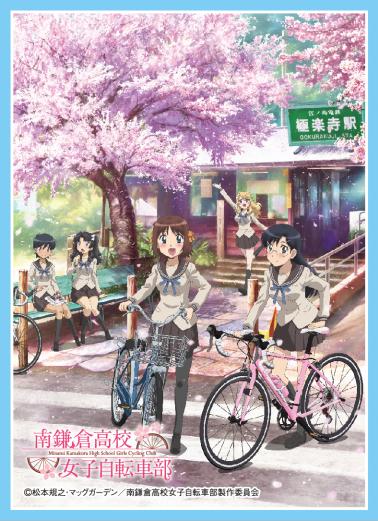 TVアニメ『南鎌倉高校女子自転車部』のカードスリーブが登場!