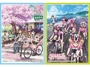 TVアニメ『南鎌倉高校女子自転車部』のカードスリーブが2種類の絵柄で登場!
