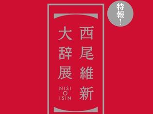 作家・西尾維新氏、初の展覧会が東京&大阪で開催決定! 「<物語>シリーズ」「戯言シリーズ」「忘却探偵シリーズ」を中心に展開