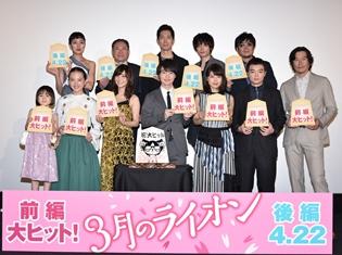 """実写映画『3月のライオン』神木隆之介さんが愛おしいと思った""""共演者""""は、染谷将太さん!? 【前編】初日舞台挨拶では、玉入れ合戦も実施"""