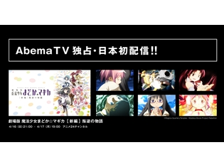 4月にAbemaTVが開局1周年! 『劇場版 魔法少女まどか☆マギカ [新編]叛逆の物語』の独占初配信ほかスペシャルプログラム多数!