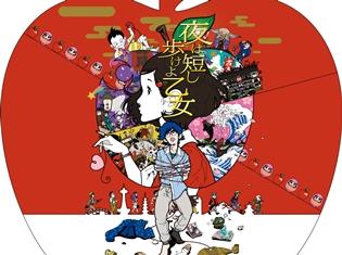 『夜は短し歩けよ乙女』オリジナルデザインのシネマイレージカードが登場! さらに、レアグッズがもらえる劇場キャンペーンも開催!