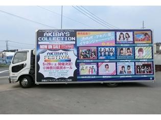 """イヤホンズのラジオ特番を放送するアドトラックが、""""秋葉原限定""""で走行開始! 「AKIBA'S COLLECTION」収録曲を大紹介"""