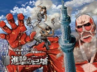 アニメ『進撃の巨人』コラボ「大型巨人からスカイツリーを奪還『進撃の巨塔』attack on SKYTREE(R)」開催決定