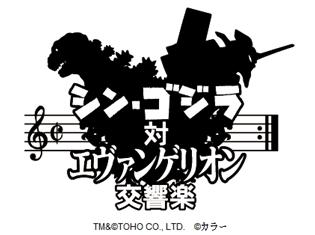 林原めぐみさん・松尾諭さん・高橋洋子さん出演で『シン・ゴジラ対エヴァンゲリオン交響楽』がニコ生で独占生中継! 放送前日特番も決定