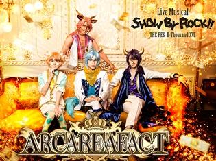 アルカレアファクトのビジュアル解禁 Live Musical『SHOW BY ROCK!!』アニメイトタイムズ先行販売を実施!