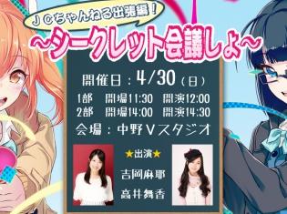 ニュース配信アプリ『JC News(ジェイシーニュース)』初イベントが4月30日に開催決定! 吉岡麻耶さん、高井舞香さん出演