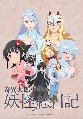 五十嵐さんら登壇のアニメ『奇異太郎少年の妖怪絵日記』イベント開催