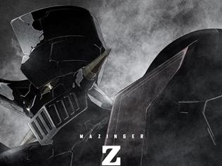 """伝説の""""Z""""がついにベールを脱いだ! 『劇場版マジンガーZ』(仮題)より、第一弾ビジュアル解禁"""