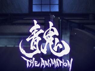 逢坂良太さんや喜多村英梨さんら出演のホラーアニメ上映版『青鬼 THE ANIMATION』BD・DVD発売&主題歌配信