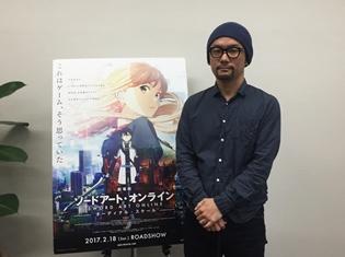 『劇場版ソードアート・オンライン』伊藤智彦監督は、オリジナルキャラ・エイジに共感していた!? 『君の名は。』ヒットについてもコメント