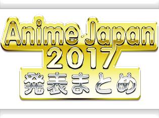 BL『ひとりじめマイヒーロー』がTVアニメ化決定!/AJ速報まとめ!【アニメジャパン2017】