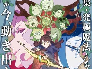 TVアニメ『リトルウィッチアカデミア』第2期PV&新主題歌&新ビジュアルが公開! 竹内順子さん演じる新キャラも登場