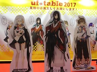 『Fate』や『ジョジョの奇妙な冒険』『銀魂』など注目の展示が盛りだくさん! ufotable、松竹などのブースをフォトレポート!【アニメジャパン2017】