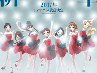 TVアニメ『Wake Up, Girls!新章』第2弾ビジュアルはI-1club!【アニメジャパン2017】