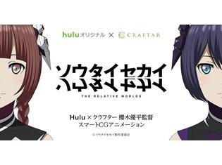 Huluオリジナルアニメ『ソウタイセカイ』が配信決定! 櫻木優平監督の下、新世代クリエイターたちが集結