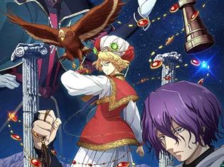 TVアニメ『将国のアルタイル』7月放送開始! 新ビジュアル・PV公開、追加キャスト発表!