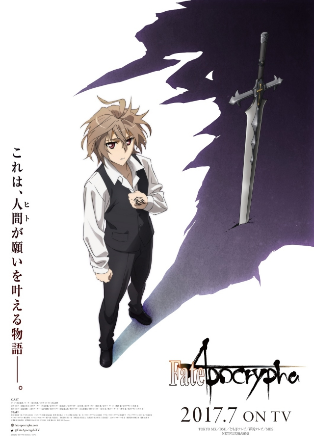 『Fate/Apocrypha』ジーク