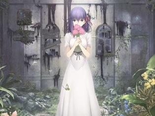 劇場版『Fate/stay night[Heaven's Feel]』第1章の公開日決定!