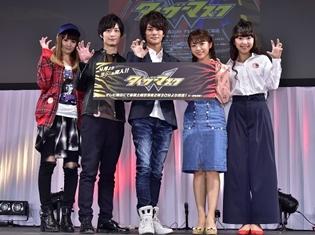 八代拓さん・梅原裕一郎さんら『タイガーマスクW』声優陣が、1500人の前で記者会見! 第3クール突入で新ビジュアルも公開