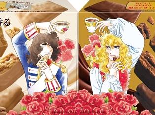 チョコレート菓子「Bitte」と漫画『ベルサイユのばら』がコラボ! コラボ限定の「愛のビッテスタイル」パッケージが発売