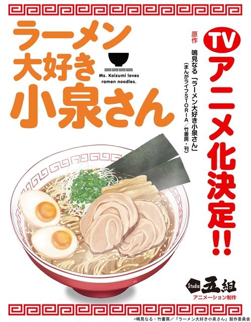 『ラーメン大好き小泉さん』TVアニメ化決定!