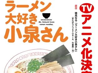 ラーメン好きな女子高生による物語『ラーメン大好き小泉さん』TVアニメ化決定! アニメーション制作は、「Studio五組」