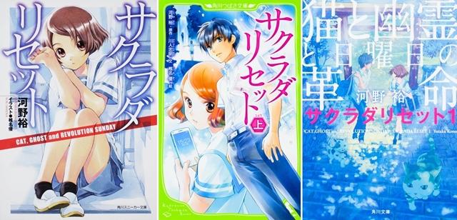 ▲左:スニーカー文庫版 中央:つばさ文庫版 右:角川文庫版