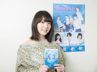 花澤香菜さんのサインが当たる『サクラダリセット』完結巻記念Twitterキャンペーン開催!