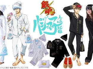 銀さん・沖田の寝起きシーンをイメージしたパジャマが登場! スクーターやアイマスクなど『銀魂』グッズが販売開始