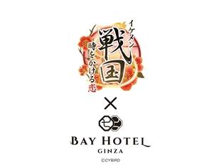 恋愛ゲーム『イケメン戦国◆時をかける恋』、東京銀座BAY HOTELとのコラボレーションが決定!