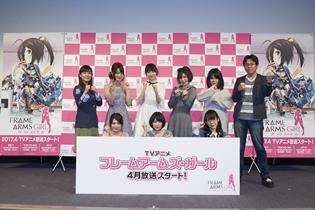 TVアニメ『フレームアームズ・ガール』声優陣がプラモ製作シーンに共感!『PSO2』コラボも発表された制作発表会・1話先行上映会レポ