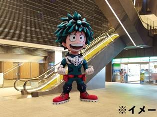 TVアニメ『僕のヒーローアカデミア』新シリーズ本編放送初日の4月1日(土)、東京スカイツリータウンに6mの巨大デクが来る!