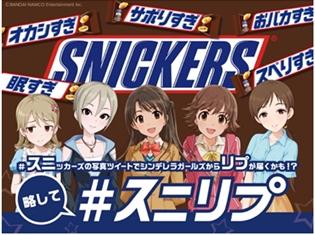 『アイドルマスター シンデレラガールズ』のアイドルからリプが届くかも!? スニッカーズコラボ企画「#スニリプ」キャンペーン開催!