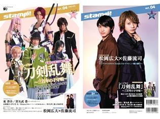 ミュージカル『刀剣乱舞』&ライブ・スペクタクル『NARUTO-ナルト-』のW表紙で「stamp! act_04」が発売