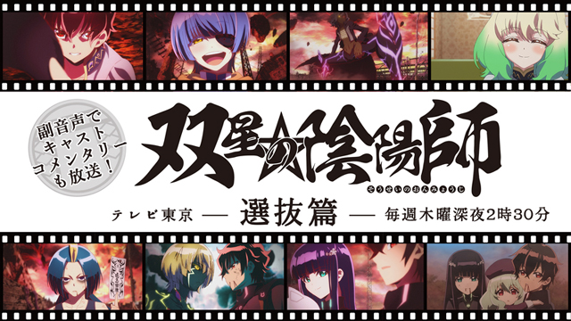 TVアニメ『双星の陰陽師』最終回 第50話より先行場面カット到着