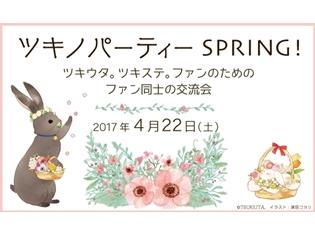 『ツキウタ。』&『ツキステ。』ファンのための交流イベント「ツキノパーティーSPRING!」が東京で開催決定!