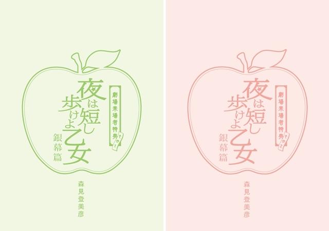 『夜は短し歩けよ乙女』入場者特典は、原作者による掌編小説に決定