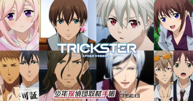 TRICKSTER ― 江戸川乱歩「少年探偵団」より ―-1