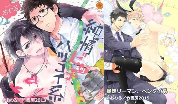 『純情ビッチ、ハツコイ系』のドラマCDが2017年6月24日発売
