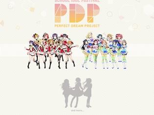 『ラブライブ!スクールアイドルフェスティバル』の新企画「PERFECT Dream Project」が始動! ティザービジュアルが公開に