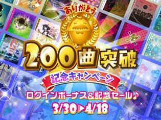 音楽ゲームアプリ『SHOW BY ROCK!!』のアプリ内配信楽曲が200曲を突破、記念キャンペーンを実施! 新LR徒然なる操り霧幻庵「阿」も追加!