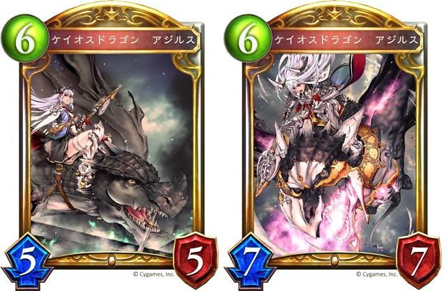 ▲「ケイオスドラゴン アジルス」左:進化前 右:進化後